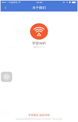平安wifi深度评测:可以说是免费wifi界的惊喜之作