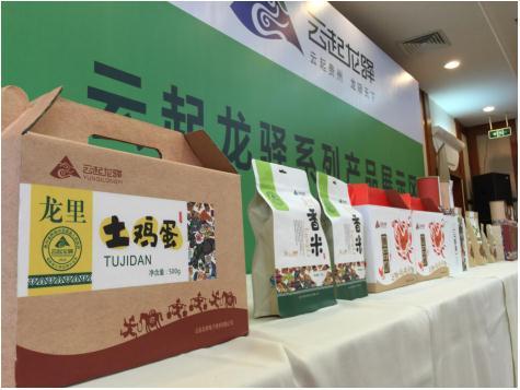 网货_贵州好网货征集大赛采取涉农产品和工艺品分赛制,大赛分报名,产品初审