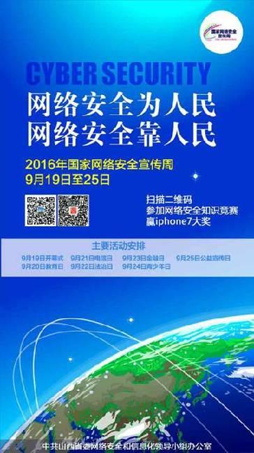 国家网络安全宣传周山西海报-全省网络安全知识竞赛将开赛 iPhone7