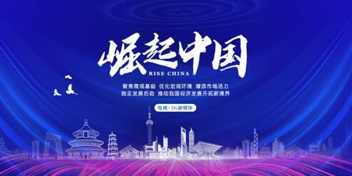 """""""杰西玛机械科技""""入选《崛起中国》栏目"""