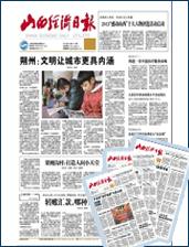 经济报电子报纸