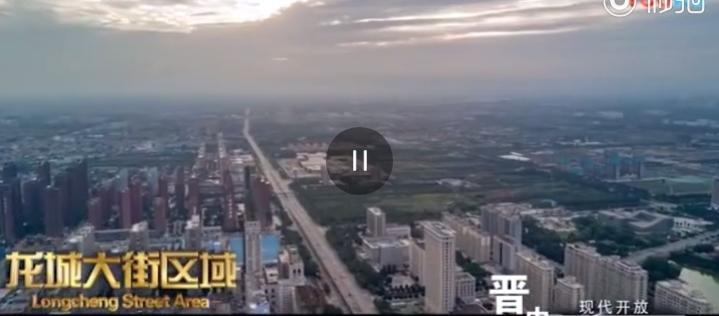 晋中市打造龙城大街区域新格局 新地标 新未来
